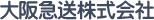 大阪・南河内にある運送、配送を請け負う大阪急送株式会社