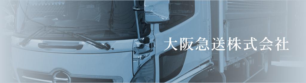 大阪急送株式会社